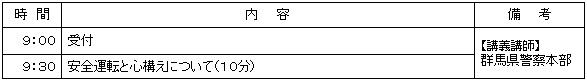 maebashi20171023-01