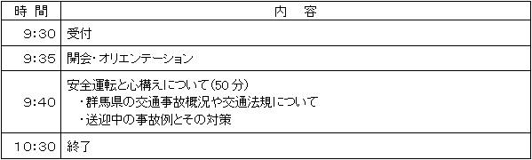 20180130tatebayashi-01