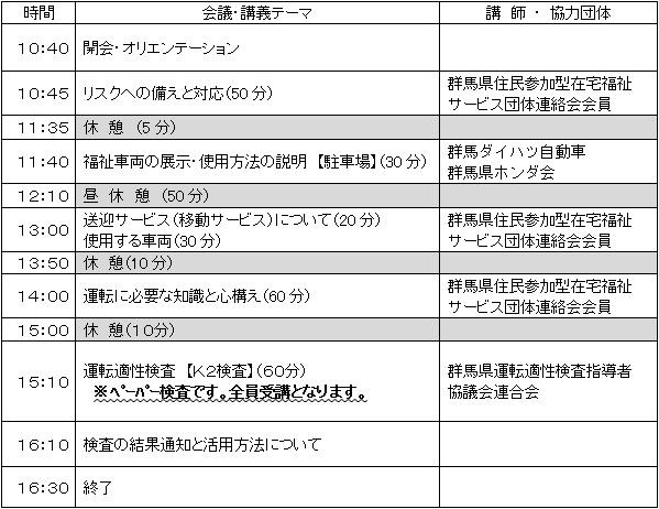 20180130tatebayashi-02