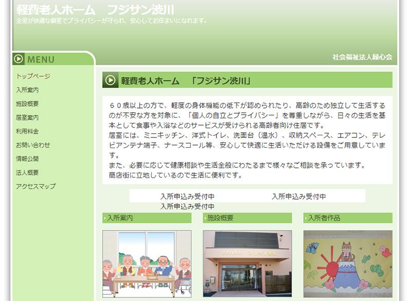 フジサン渋川ホームページ