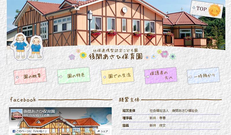 後閑あさひ保育園ホームページ