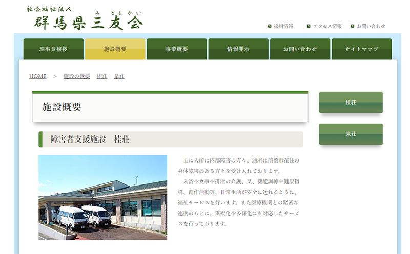 桂荘ホームページ