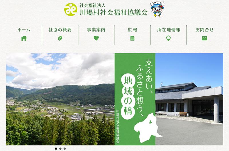 川場村社会福祉協議会ホームページ