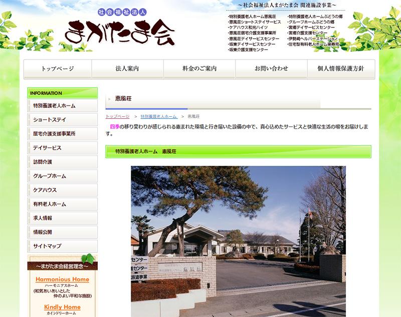 恵風荘ホームページ