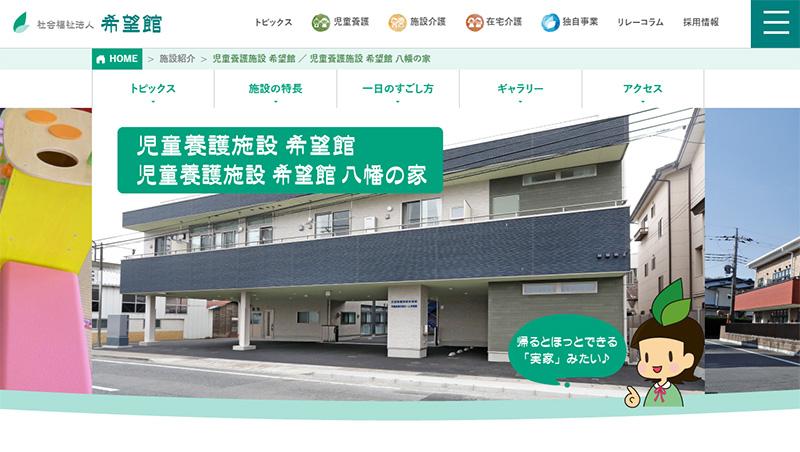 希望館八幡の家ホームページ