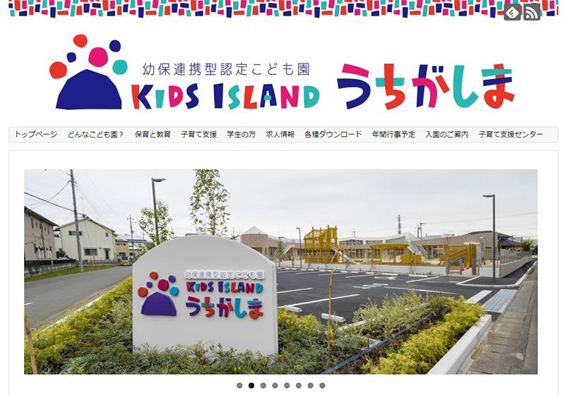 KidsIslandうちがしまホームページ