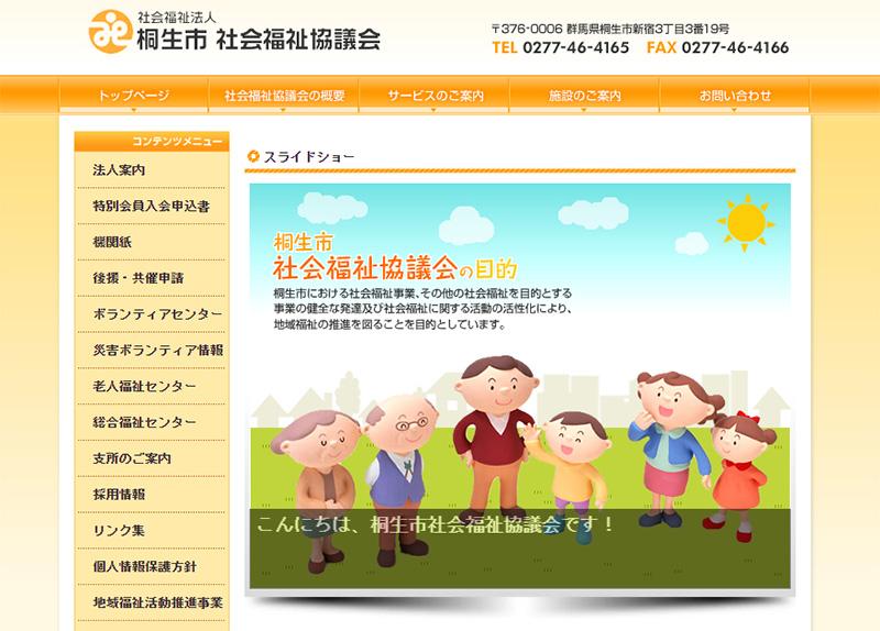 桐生市社会福祉協議会ホームページ