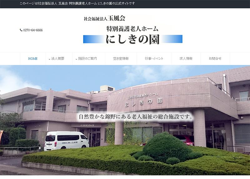 にしきの園ホームページ