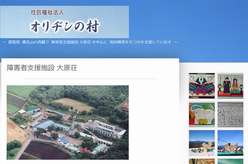 大原荘ホームページ