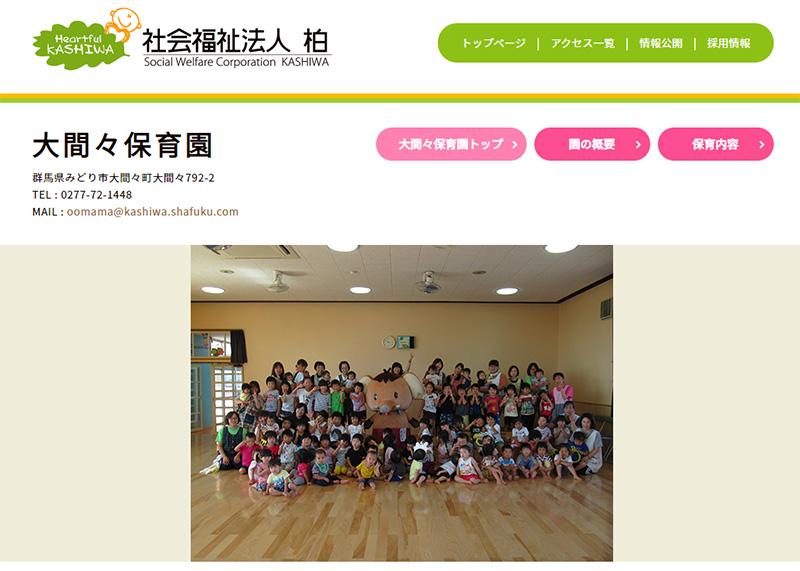 大間々保育園ホームページ