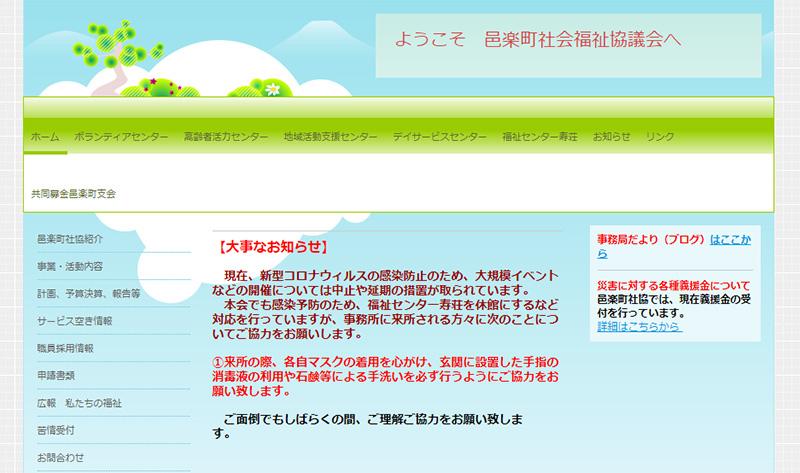邑楽町社会福祉協議会ホームページ