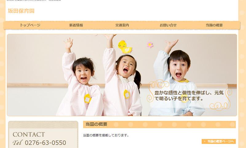 坂田保育園ホームページ