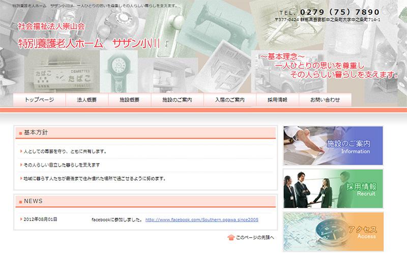 サザン小川ホームページ