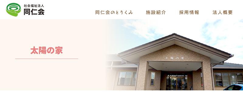 太陽の家ホームページ