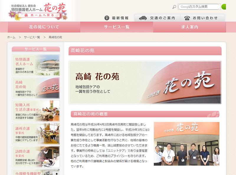 高崎花の苑3号館ホームページ
