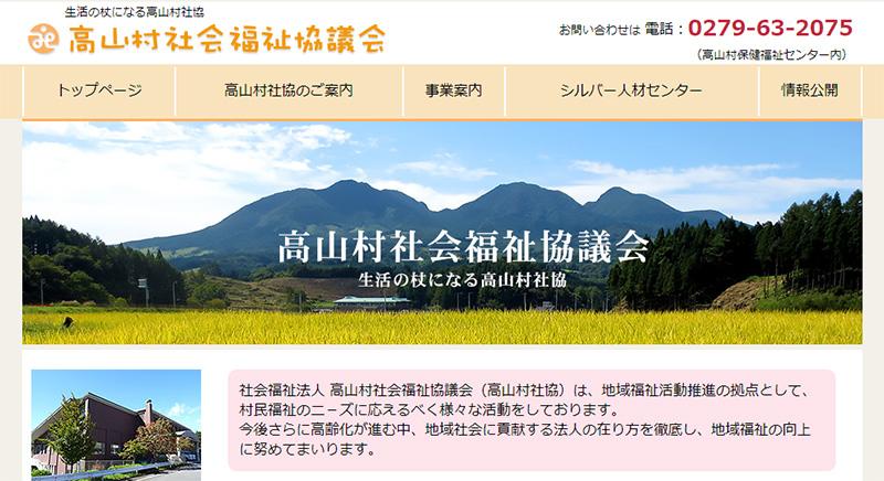 高山村社会福祉協議会ホームページ