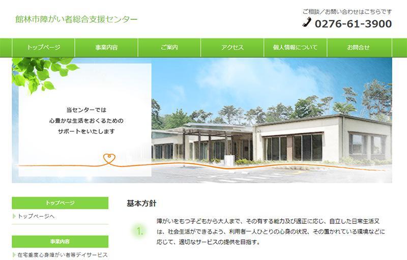 館林市障がい者総合支援センターホームページ