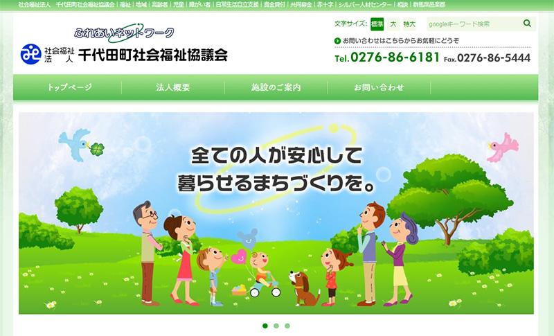 千代田町社会福祉協議会ホームページ