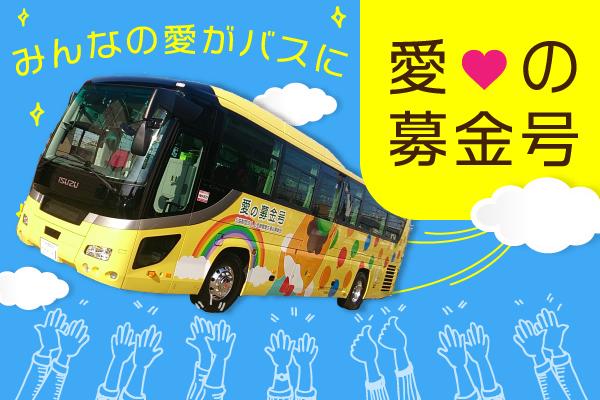 福祉バス 愛の募金号
