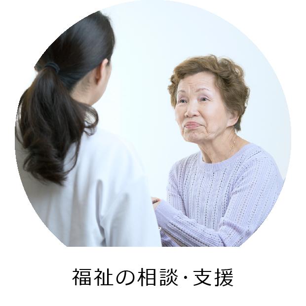 福祉の相談・支援